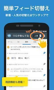 「まとめブログリーダー2ch 【公式】ワロタあんてな」のスクリーンショット 1枚目