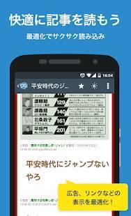 「まとめブログリーダー2ch 【公式】ワロタあんてな」のスクリーンショット 2枚目