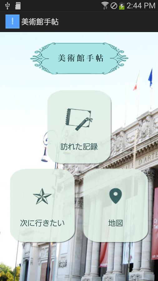 「美術館手帖」のスクリーンショット 2枚目