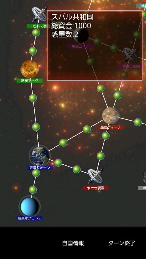 「S.L.G. - Space War - 【宇宙戦略SLG】」のスクリーンショット 2枚目