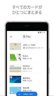 「Google Pay - 支払いもポイントもこれ1つで。」のスクリーンショット 3枚目