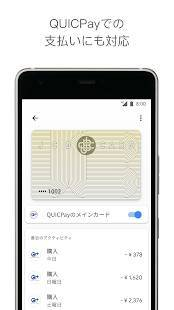 「Google Pay - 支払いもポイントもこれ1つで。」のスクリーンショット 2枚目