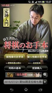 「羽生善治の将棋のお手本〜初心者からの定跡講座〜」のスクリーンショット 1枚目