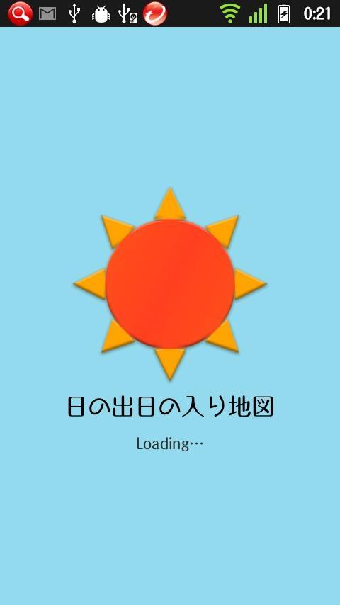 「日の出日の入り地図」のスクリーンショット 1枚目