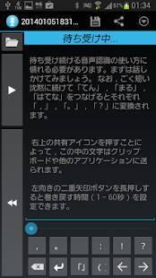「声で文字起こし(簡易ボイスレコーダー付き)・有料版」のスクリーンショット 3枚目