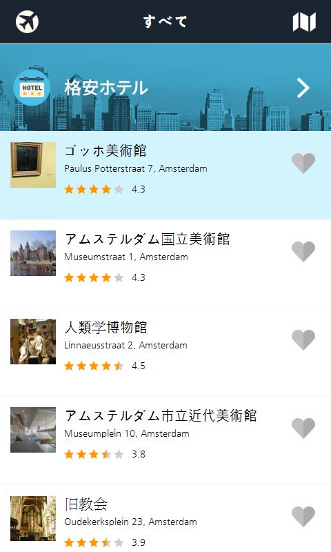 「アムステルダム シティガイド(地図,アトラクション)」のスクリーンショット 3枚目