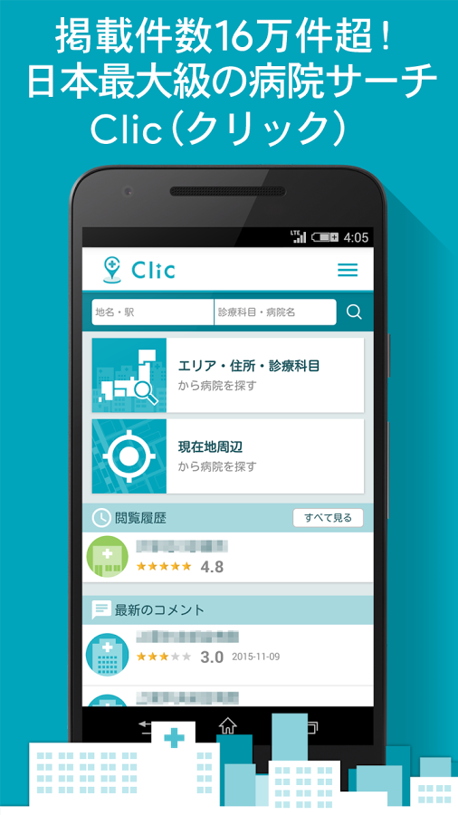 「Clic(クリック)全国病院検索‐病院・医院・クリニック」のスクリーンショット 1枚目
