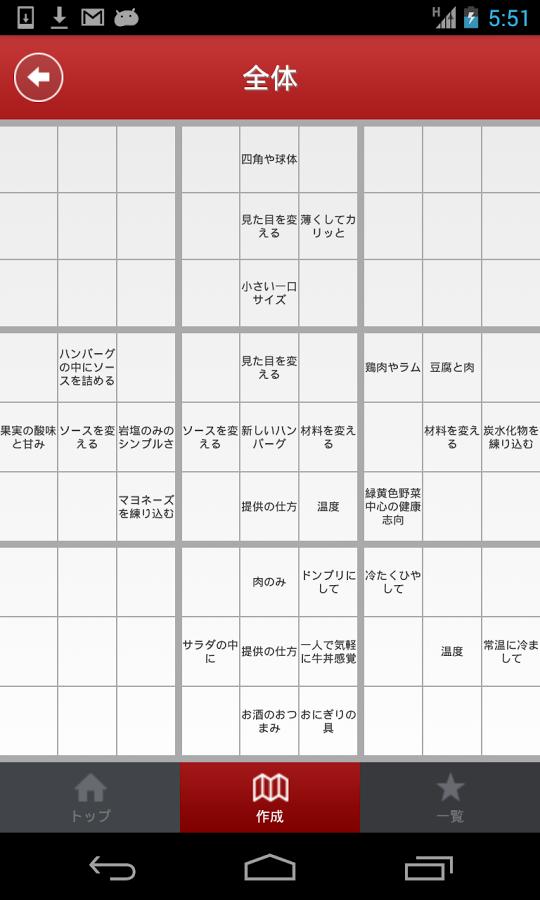 「マンダラidea 2」のスクリーンショット 3枚目