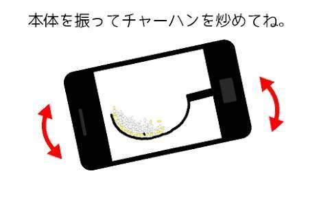 「チャーハン作るよ!!」のスクリーンショット 2枚目