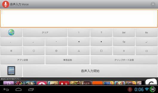 「音声入力 Voice」のスクリーンショット 1枚目