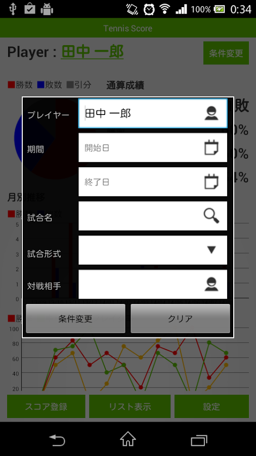 「Tennis Score 無料版」のスクリーンショット 2枚目