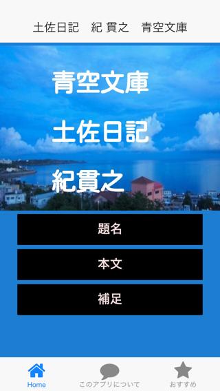 「青空文庫 土佐日記 紀貫之」のスクリーンショット 1枚目