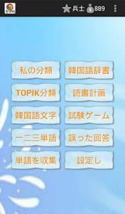 「韓国語学ぶ TOPIK」のスクリーンショット 1枚目