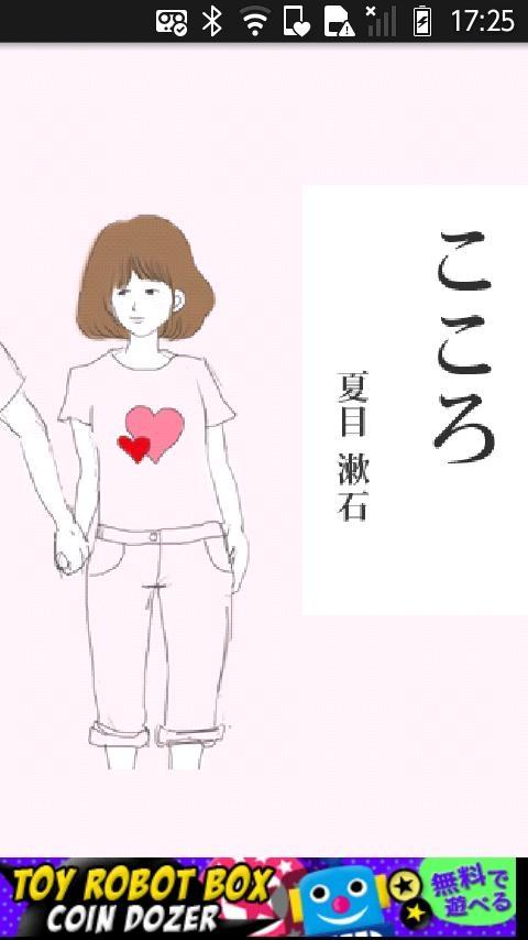 「夏目漱石「こころ」-虹色文庫」のスクリーンショット 1枚目