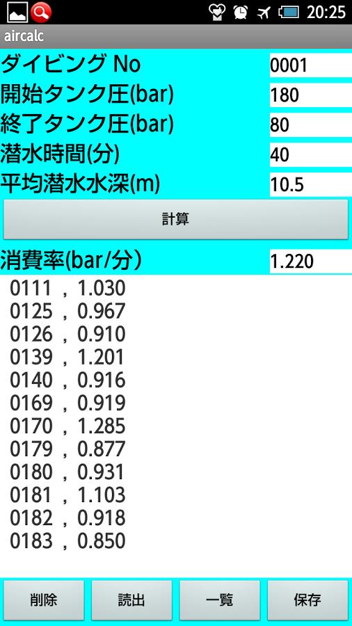 「ダイビング_エアー消費計算」のスクリーンショット 3枚目
