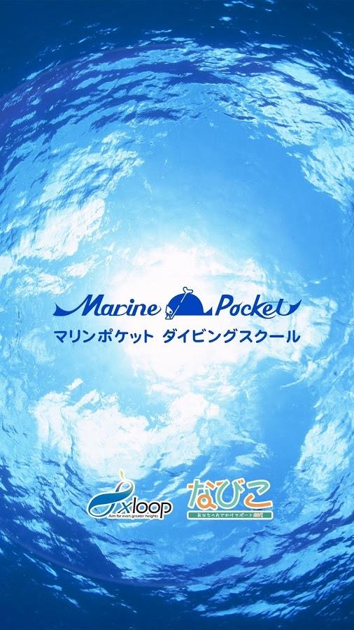 「マリンポケットダイビングスクール」のスクリーンショット 1枚目