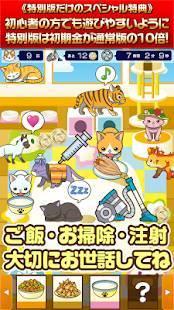 「ねこカフェ★特別版★~猫を育てる楽しい育成ゲーム~」のスクリーンショット 2枚目