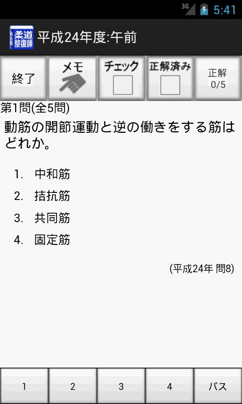 「柔道整復師試験過去問題集」のスクリーンショット 3枚目