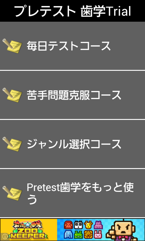 「Pretest歯学Trial」のスクリーンショット 1枚目