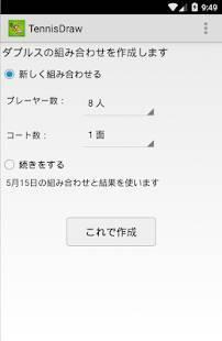 「ダブルス組み合わせ TennisDraw」のスクリーンショット 1枚目