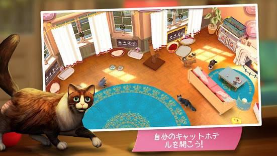 「CatHotel - オリジナルのかわいいニャンコ向けホテル」のスクリーンショット 2枚目