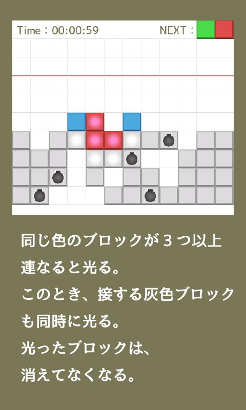 「ブロック落とし -爆-」のスクリーンショット 1枚目
