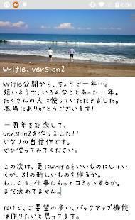 「日記 ライフル/Wrifle 無料日記アプリ」のスクリーンショット 1枚目