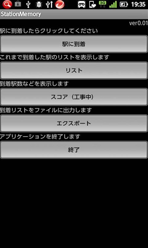 「StationMemory」のスクリーンショット 1枚目