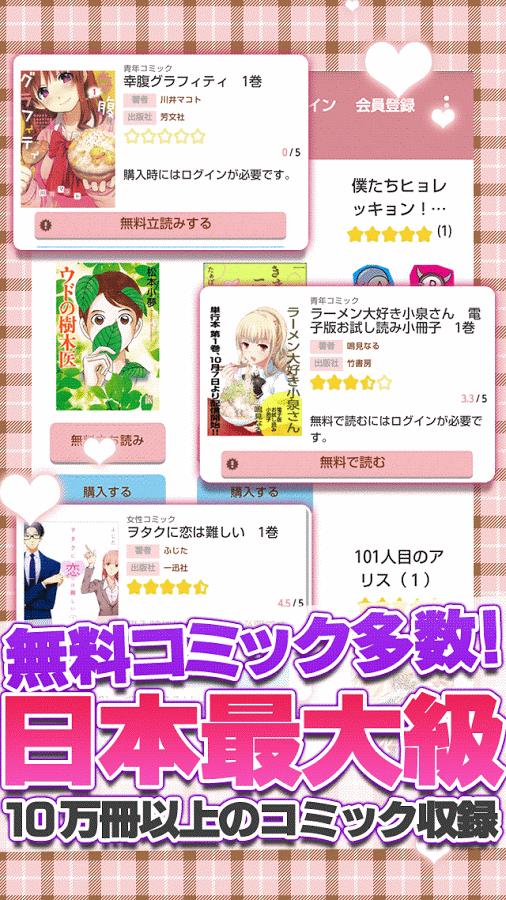 「ショコラコミック◆公式アプリ」のスクリーンショット 1枚目