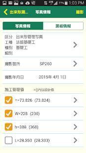 「SiteBox 出来形・品質・写真 サイトボックス」のスクリーンショット 3枚目