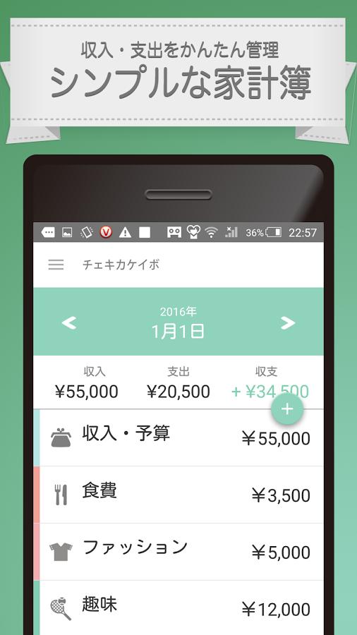 「チェキカケイボ かんたん・シンプル 誰でも続く家計簿アプリ」のスクリーンショット 1枚目