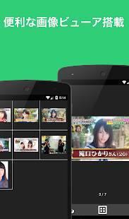「スマート2ちゃんねる【2chまとめアプリ】」のスクリーンショット 2枚目