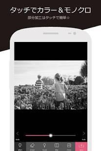 「写真モノクロカラー (写真の一部を白黒化)」のスクリーンショット 2枚目