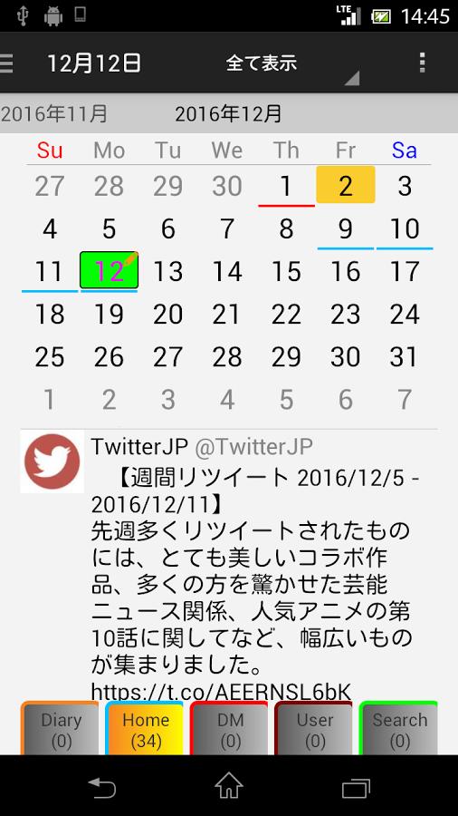 「TweetDiary:Twitter自動保存、カレンダー表示」のスクリーンショット 1枚目