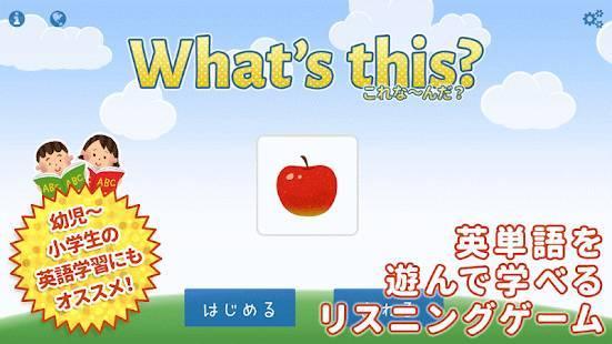 「こども英語リスニングゲーム What's this?」のスクリーンショット 1枚目
