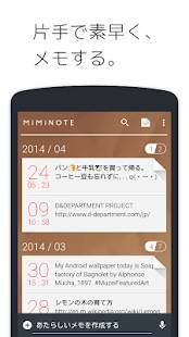 「メモ帳 - Miminote」のスクリーンショット 2枚目