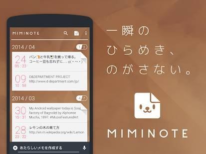 「メモ帳 - Miminote」のスクリーンショット 1枚目