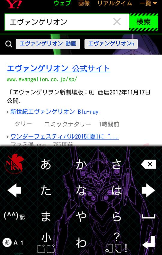 「エヴァンゲリオン初号機★きせかえキーボード顔文字無料」のスクリーンショット 1枚目