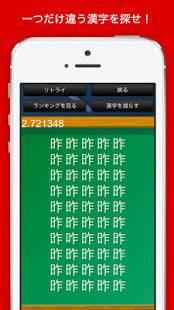 「漢字間違い探し!【脳トレ用】」のスクリーンショット 1枚目