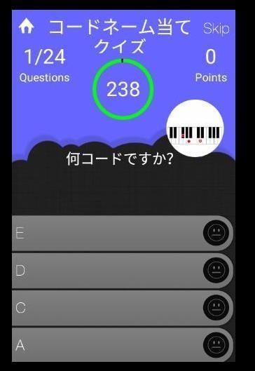 「ピアノコードクイズ」のスクリーンショット 3枚目