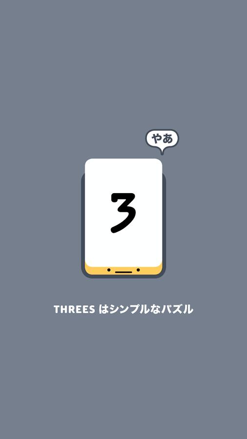 「Threes! Free」のスクリーンショット 2枚目