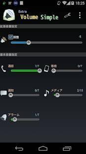 「ExtraVolumeSimple(音量微調整)」のスクリーンショット 1枚目