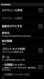 「セキュカム - 動体検知監視カメラ」のスクリーンショット 2枚目
