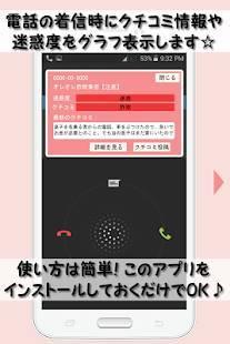 「迷惑電話チェック -電話内容表示・自動着信拒否・電話番号検索」のスクリーンショット 2枚目