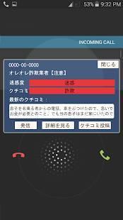 「迷惑電話チェック -電話内容表示・自動着信拒否・電話番号検索」のスクリーンショット 1枚目