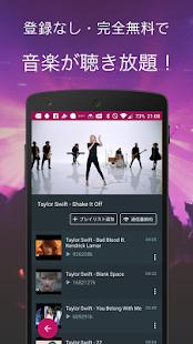 「無料で音楽聴き放題のアプリ! - MusicBoxR」のスクリーンショット 1枚目