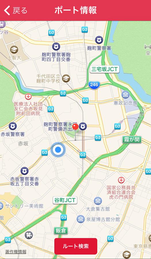 「ドコモ・バイクシェア ポートナビ」のスクリーンショット 3枚目