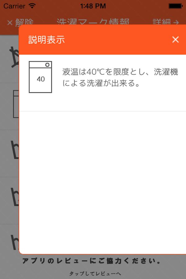 「洗濯マークを調べるアプリ」のスクリーンショット 2枚目