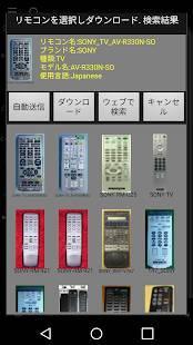 「マイリモコン(エアコンリモコン/ TV/照明リモコン)」のスクリーンショット 2枚目