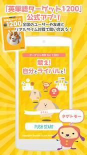 「ターゲットの友1200 英単語アプリ 競え!自分とライバルと!」のスクリーンショット 1枚目